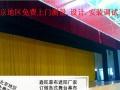 怀柔订做舞台幕布学校宴会厅酒店演出舞台电动幕布定制