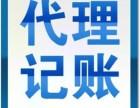 沧州代理记账 会计咨询 财物审计 整理乱账