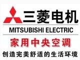 苏州昆山太仓供应三菱中央空调多联机安装一体化服务