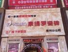 贵州瓷砖加盟,康提罗瓷砖代理!