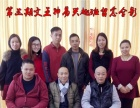 第五期文王神易总裁实战班于5月8日全国开课