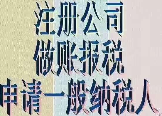重庆大坪注册公司