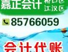 江汉区淮海路泛海国际代理记账 财务审计 清理乱账等专业代理
