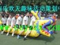 岳阳乐欢天策划企业亲子趣味运动会亲子活动