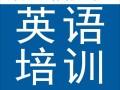 黄埔萝岗学习英语全面提升,钜惠活动报1年免1年