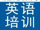广州学习专业英语全面提升,钜惠活动报1年免1年