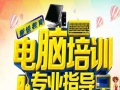 平湖乍浦会计考证培训 会计网上报税电脑做账报税实操