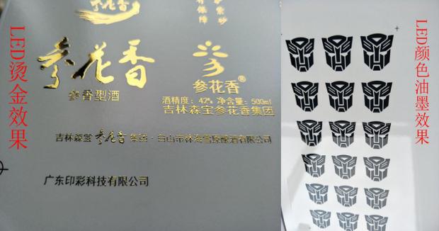 印彩LED光固化机 LED油墨专用固化机