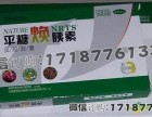 平糖焕胰素到底))多少钱//一盒~