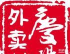庆阳市外卖公司