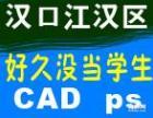 武汉宏点学PS平面设计培训学费