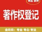武汉金玖玖 著作权登记/计算机软件著作权版权登记代办