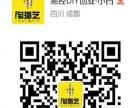 【陶指艺】国内首家加盟综合陶艺DIY手工制作