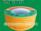潍坊佰特塑料有限公司 佰特高压软管 家用软管