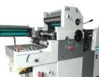 潍坊47轻型打码联单表格小胶印机配件印刷机设备维修