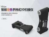 武汉中观自动化GScan 智能全彩手持式3D扫描仪
