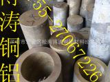 耐磨锡青铜管 QSn4-3青铜管 28*