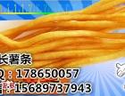 山东超长薯条加盟小吃界新宠你没吃过的30cm老大长薯条加盟