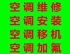 温州龙湾状元街道/龙腾路/人本集团空调拆装,空调打孔维修