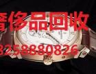 请问台州玉环哪里回收劳力士手表本地有几家回收手表实体店