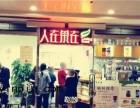 杭州人在茶在加盟费多少 人在茶在加盟是骗局吗