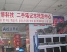 濮阳 二手笔记本批发 零售中心 绝对原装机!