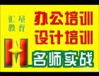 杭州九堡汇星电脑培训 办公自动化培训班 随到随学