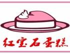 红宝石蛋糕能加盟吗 红宝石蛋糕加盟费多少