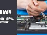荔湾坑口 四季花园 金道花苑荣芳阁华丽苑广州电脑维修网络维护