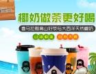 椰二三手摇椰奶茶饮品打造国内椰奶做茶新体验