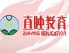 直映教育加盟