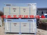 专业生产光氧催化废气净化器厂家直销-河北天宏环保
