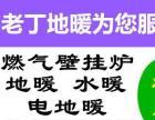 北京专业地暖安装地暖清洗地暖管道疏通等广告勿扰