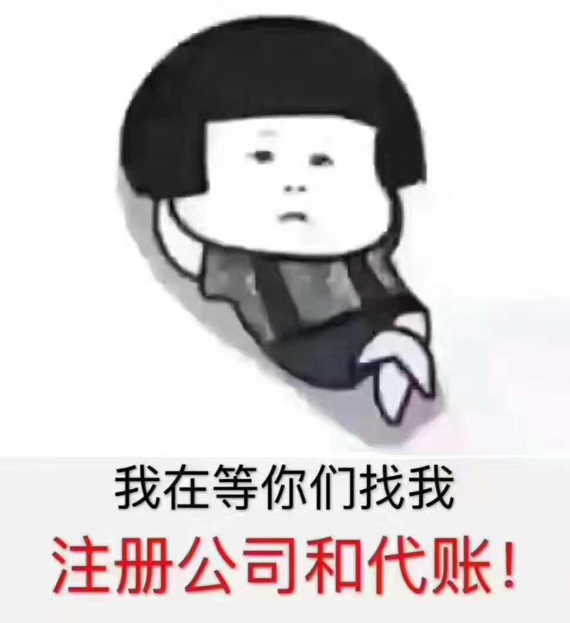 天宁红梅街道附近公司转让变更注册注销解除异常户高效率