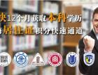 上海学历教育培训 黄埔自学考试大专报名