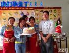 深圳蛋糕店加盟,生日蛋糕裱花烘焙培训,面包培训.蛋糕西点培训