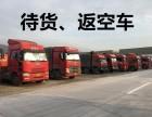 全国返空车货运,大件设备 工程机械 搬家运输,货车出租