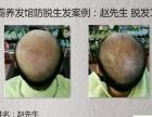 芜湖蒙霸养发馆