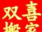 南京双喜搬家 南京较好的搬家公司 价格较低服务较好