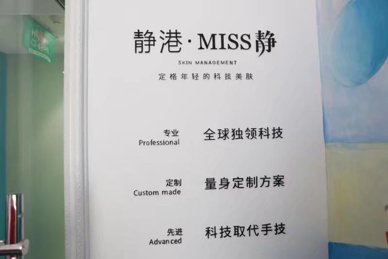 静博士美业集团MISS静皮肤管理中心光电连锁加盟
