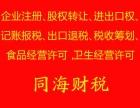 城阳公司注册办理流程