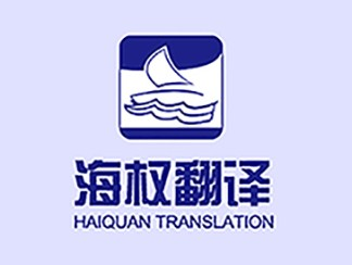 英国签证资料翻译