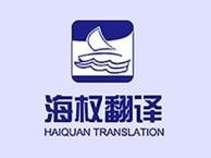 大连翻译服务公司大连翻译公司哪家好大连翻译公司报价