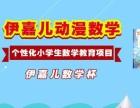 杭州小学数学加盟 伊嘉儿数学周末文化课