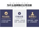 北京專做公司注冊,代理記賬,清理亂賬