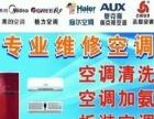 南昌制冷设备、中央空调、家用空调、安装、维修、清洗