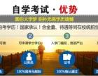 上海自考本科报名,长宁自考专升本/自考大专文凭,学信网可查