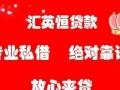 漳州短期应急私借-漳州无抵押贷款-漳州汽车贷款