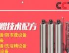 镀晶玻璃水设备防冻液设备轮胎蜡设备赠送配方金美途6