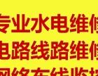 广州持证电工专业水管维修安装,电路维修安装